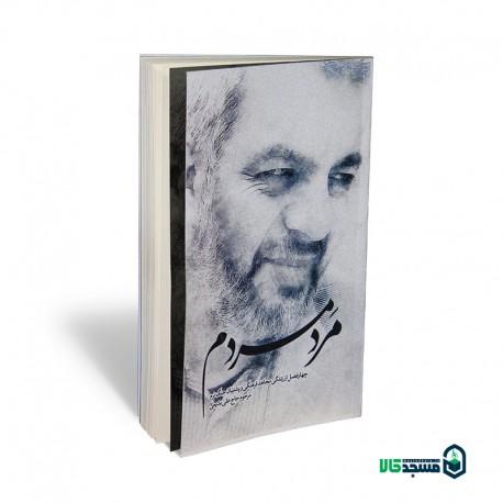 کتاب مرد مردم
