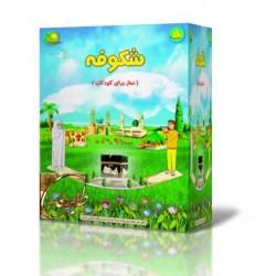 نرم افزارشکوفه(آموزش نماز برای کودکان)