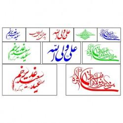 پرچم ویژه عید سعید غدیر خم