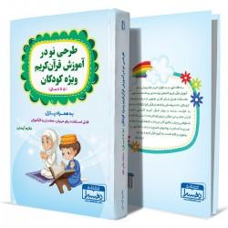 طرحی نو در آموزش قرآن کریم ویژه کودکان