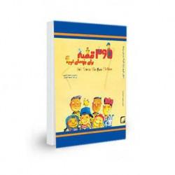 کتاب 365 قصه برای بچههای خوب
