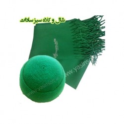 شال و کلاه سبز سادات