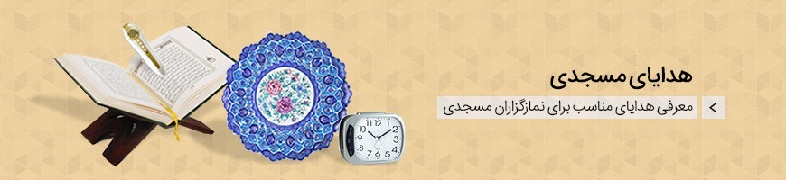 هدایای مسجدی