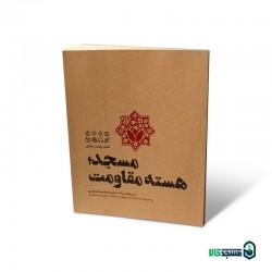 کتاب چند رسانه ای مسجد هسته مقاومت