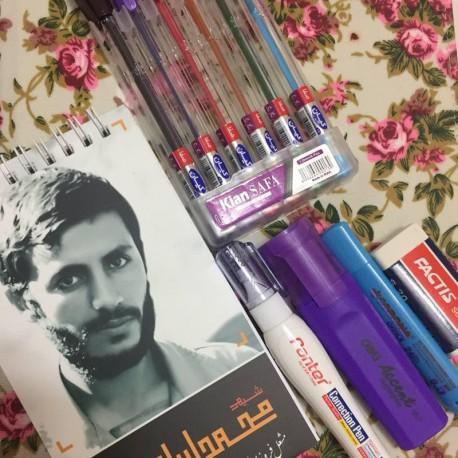 پک نوشت افزار ایرانی (ویژه دانشجویان)
