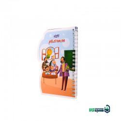 کتابک مدرسه احکام