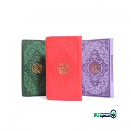 قرآن پالتویی ترمو رنگی