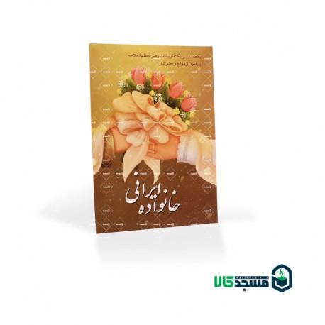خانواده ایرانی