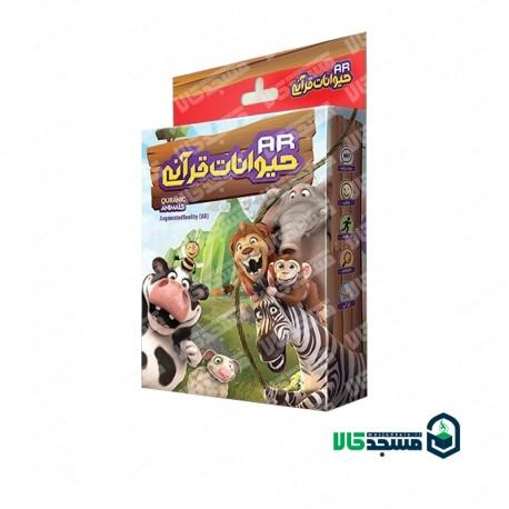 فلش کارت حیوانات قرآنی
