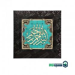 قاب معرق طرح فیروزه (بسم الله الرحمن الرحیم)