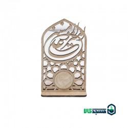 سکه عیدی غدیر (4)