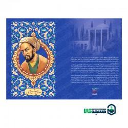 دفاتر سیمی ایرانی اسلامی (طرح مشاهیر)