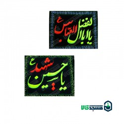 پرچم تابلویی مخمل