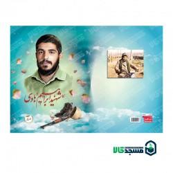 دفتر نقاشی 50 برگ طرح ایرانی اسلامی