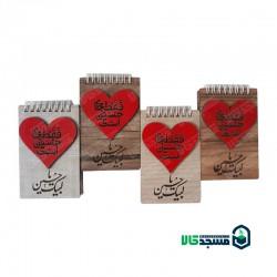 دفترچه چوبی لبیک یا حسین