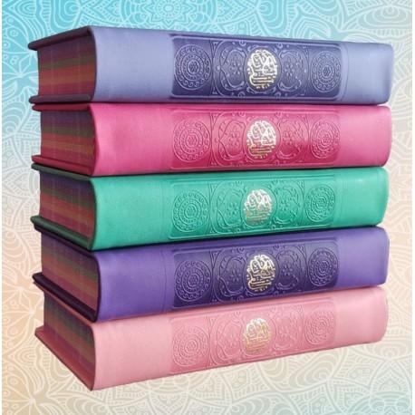 قرآن رنگی پالتویی