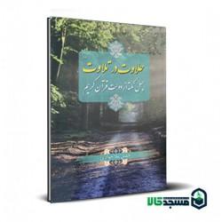 کتاب حلاوت در تلاوت