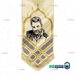 بیرق خانگی شهدا طرح سردار شهید سلیمانی