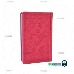 قرآن جیبی رنگی جلد چرم