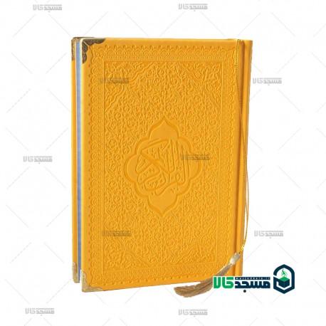 قرآن رنگی چرمی فانتزی