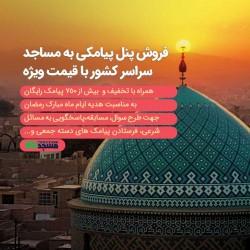 پنل پیامکی ویژه مساجد