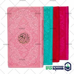 قرآن  پالتویی(بدون منگوله)