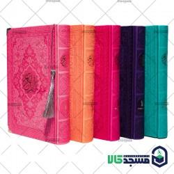 قرآن رقعی(ربان منگوله دار گوشه فلزی)