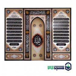 محراب مسجد طرح نور