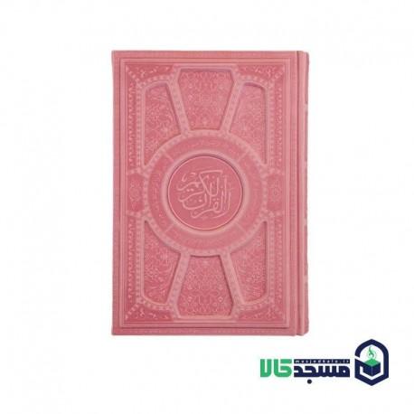 قرآن رقعی لیزری برجسته